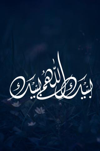 Labbaik Allahumma Labbaik